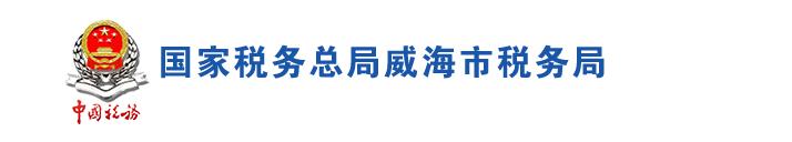 荣成市虎山镇邱家村_荣成市税务局办税服务厅地址时间及联系电话_95商服网