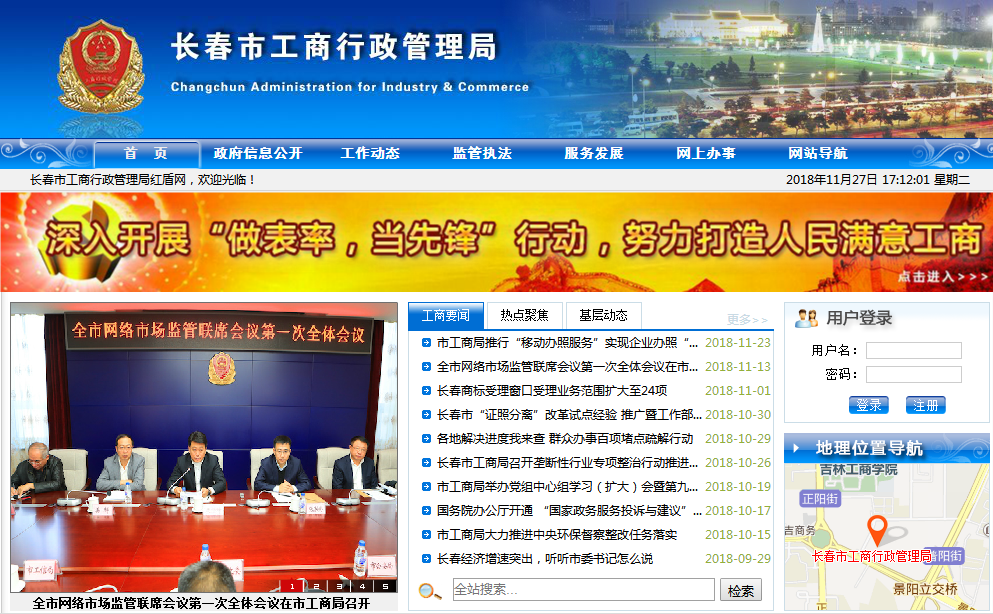 宁夏红盾网查询_长春市工商局(红盾信息网)